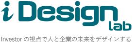 i design lab | Investorの視点で人と企業の未来をデザインする